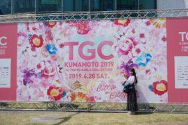 TGC 熊本 2019 のテーマは「BLOOM in BLOOM」-学生ライターscope-