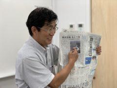 新聞って読む価値あるの? 新聞のプロに学ぶ!初めての新聞の読み方!