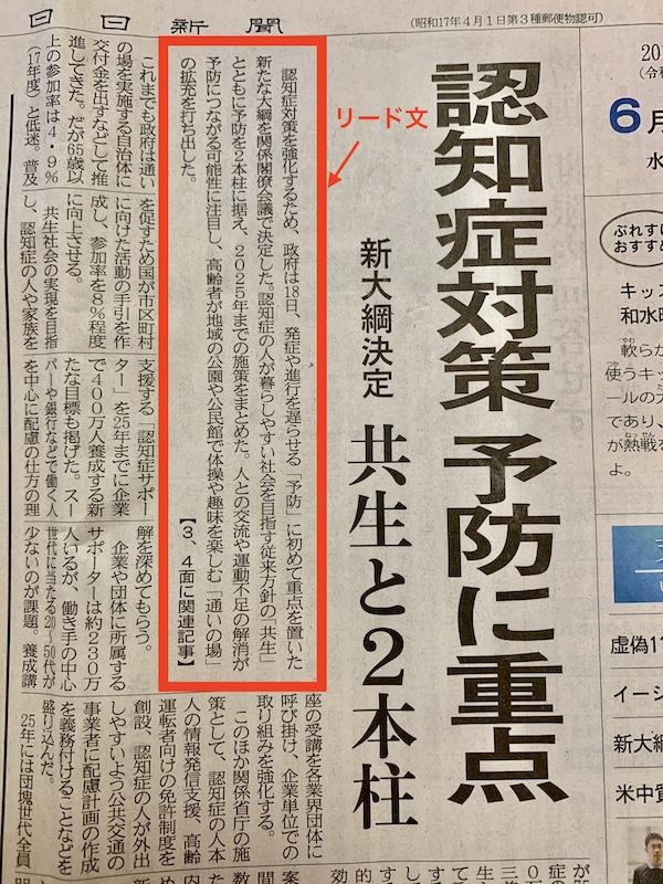 熊日新聞リード文