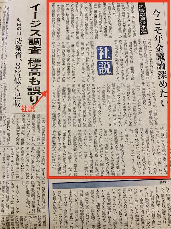 熊本日日新聞社説欄