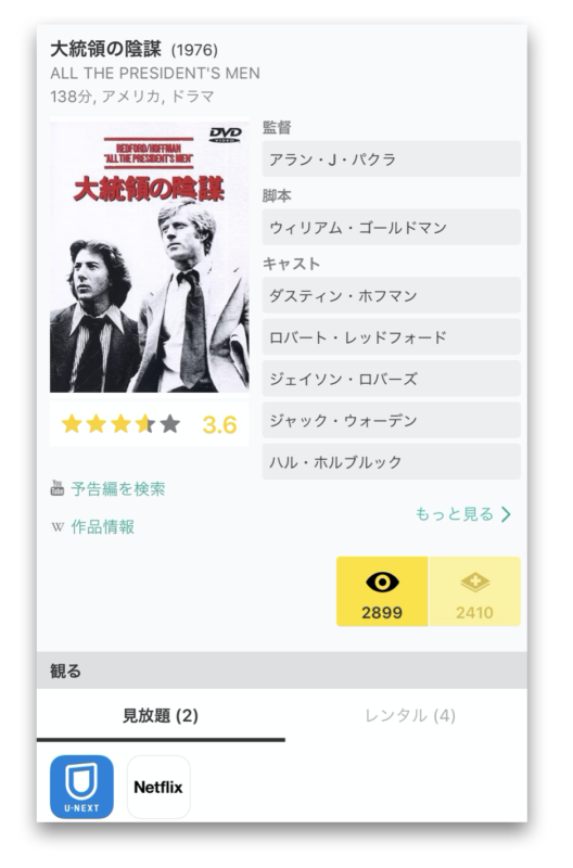 Filmarks映画詳細