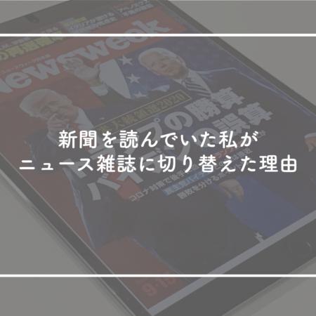 ニュース雑誌アイキャッチ