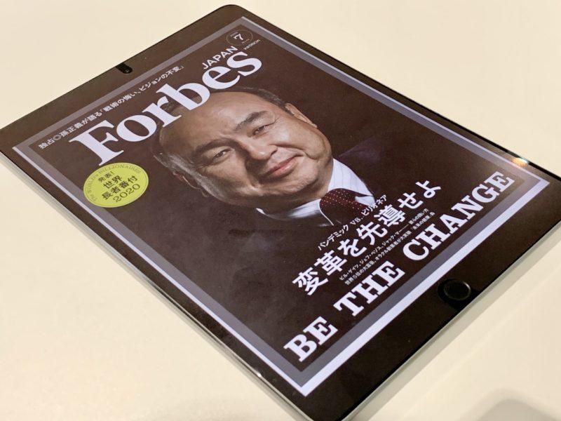 フォーブス日本版
