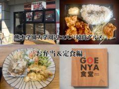 熊本学園大学周辺コスパ最高!おすすめのお弁当&定食