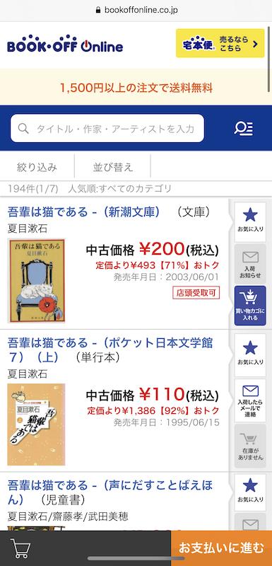 ブックオフ検索画面