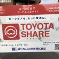 15分150円!簡単かつ割安なカーシェアサービスは学生の常識?「TOYOTA SHARE」を取材してみた