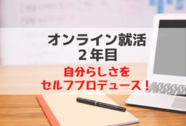 【オンライン就活2年目】WEB面接でセルフプロデュース~就活指南~