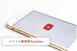 Youtubeで学ぶ!おすすめの教育系チャンネル5選|お金、IT、英語、本要約、学び全般を無料で!!