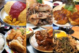 大好評!大学近くのおすすめご飯 コスパ飯!ランチ&定食【熊本大学編 -第2弾- 】
