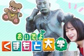 【熊本大学 学生広報スタッフ】とは? 熊大キャンパスライフをナビゲートします!