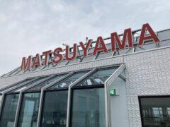 大学1年が夏休みに松山へインターンシップに行った話
