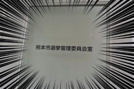 10/31(日)衆議院選|熊本市選挙管理委員会に直撃!!若者の選挙参加について大学生が考えてみた